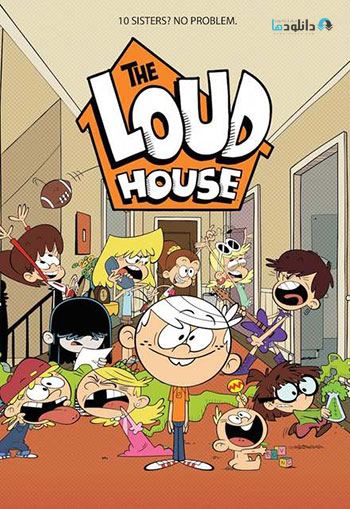 The Loud House Season 1 cover دانلود فصل اول انیمیشن The Loud House 2016