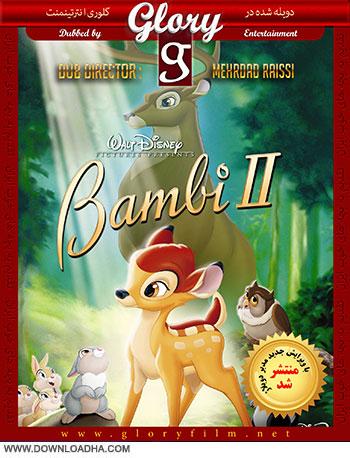 Bambi 2 cover دانلود دوبله گلوری انیمیشن بامبی ۲ – Bambi II 2006