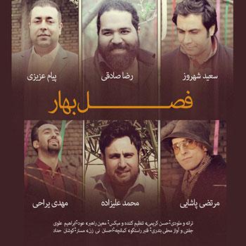 Fasle Bahar cover دانلود آهنگ فصل بهار با اجرای گروهی خوانندگان محبوب ایران (تیتراژ ویژه برنامه نوروز)