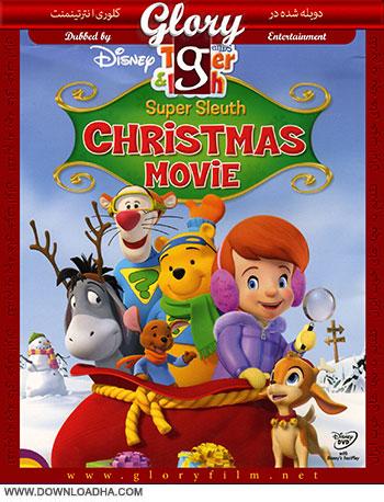 دانلود دوبله گلوری انیمیشن معمای سال نوی کارآگاهان زبردست – My Friends Tigger and Pooh Super Sleuth Christmas Movie 2007