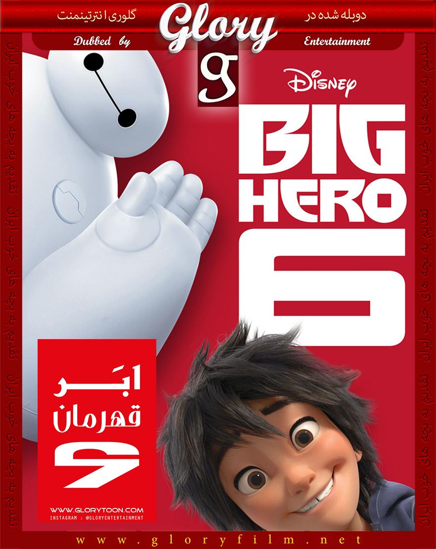 Big Hero 6 glory dubbed cover small دانلود دوبله فارسی انیمیشن 6 ابر قهرمان   Big Hero 6 2014