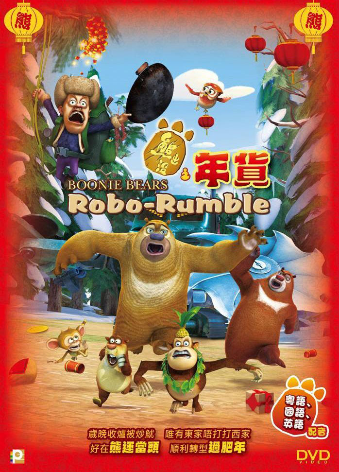 Boonie Bears Robo Rumble 2014 cover small دانلود انیمیشن Boonie Bears Robo Rumble 2014