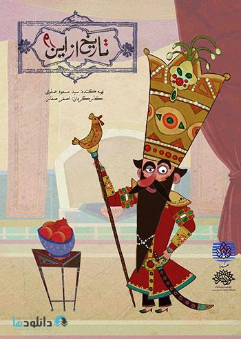 دانلود انیمیشن سریالی تاریخ از این ور ۱۳۹۴