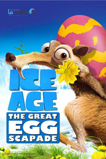 Ice Age the Great Egg Scapade 2016 cover small دانلود انیمیشن Ice Age The Great Egg Scapade 2016