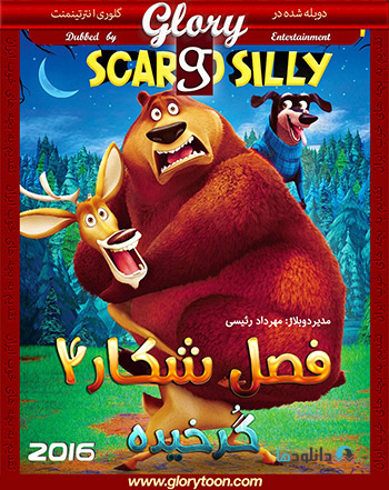 Open Season 4 Scared Silly glorydubbed cover small دوبله فارسی گلوری فصل شکار 4: گرخیده   Open Season 4 Scared Silly 2015