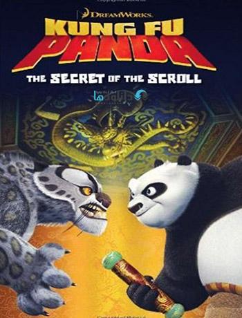 kung fu panda secrets of the scroll 2016 cover دانلود انیمیشن کوتاه Kung Fu Panda Secrets of the Scroll 2016