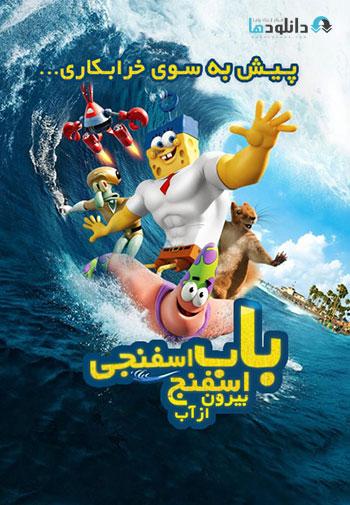Spongebob 2015 persiandubbed dlha cover دانلود دوبله فارسی انیمیشن باب اسفنجی بیرون از آب   The SpongeBob Movie Sponge Out Of Water 2015