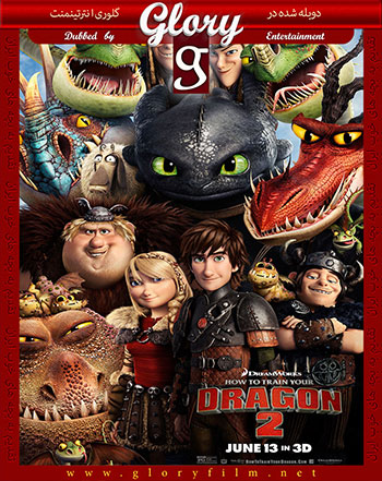 How to train your Dragon 2 Glory Dubbed cover 1 s دانلود دوبله فارسی رام کردن اژدهای سرکش 2   How to Train Your Dragon 2 2014