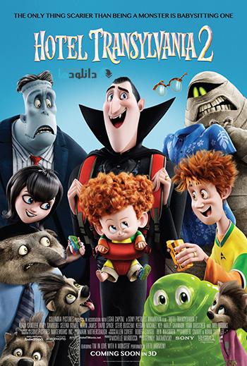 Hotel Transylvania 2 2015 cover small دانلود انیمیشن هتل ترانسیلوانیا 2   Hotel Transylvania 2 2015