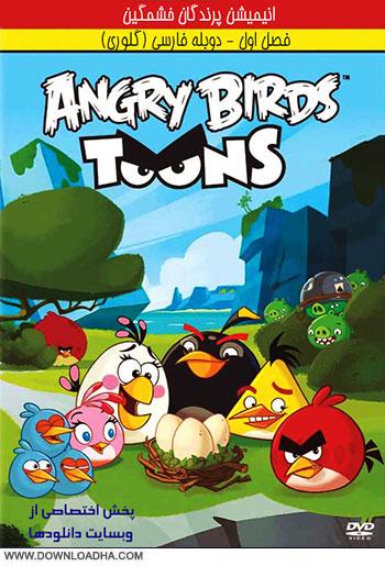 دانلود دوبله فارسی انیمیشن پرندگان خشمگین – Angry Birds Toons 2013