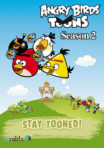[عکس: Angry-Birds-Toons-Season-2-cover.jpg]