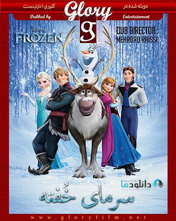 Frozen Glory Dubbed cover small دانلود دوبله گلوری موزیکال انیمیشن سرمای خفته   Frozen 2013