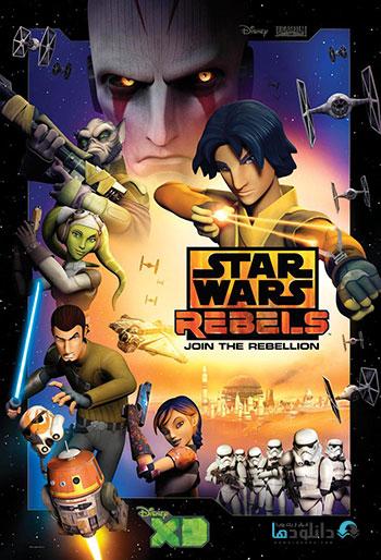 Star Wars Rebels season 1 cover small دانلود فصل اول انیمیشن Star Wars Rebels Season 1 2014
