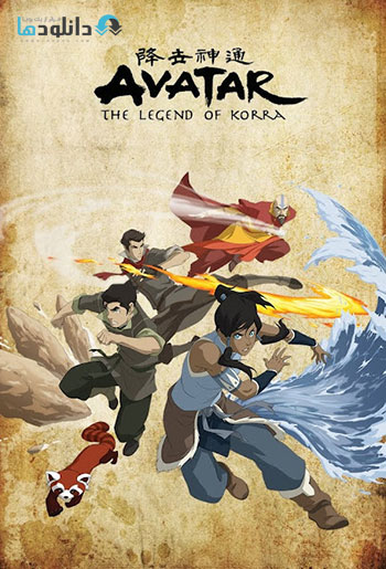 The Legend of Korra Season 4 cover دانلود فصل چهارم انیمیشن آواتار افسانه ی کورا: اعتدال The Legend of Korra Season 4: Balance 2014
