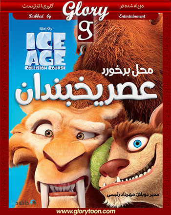 Ice Age 5 Collision Course 2016 glorydubbed cover small دانلود دوبله گلوری عصر یخبندان 5   Ice Age Collision Course 2016