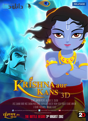 Krishna Aur Kans cover دانلود انیمیشن Krishna Aur Kans 2012