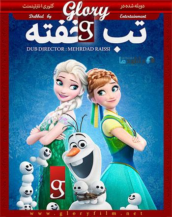 Frozen Fever 2015 glorydubbed cover دانلود دوبله فارسی گلوری تب خفته – Frozen Fever 2015