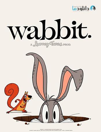 دانلود فصل اول انیمیشن وابیت Wabbit Season 1 2015