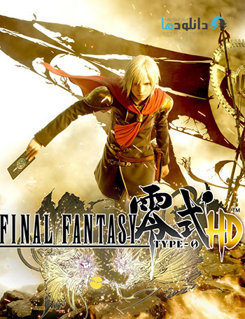 FINAL FANTASY TYPE 0 HD pc cover small دانلود بازی FINAL FANTASY TYPE 0 HD برای PC