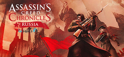 Assassins Creed Chronicles Russia pc cover دانلود بازی Assassins Creed Chronicles Russia برای PC