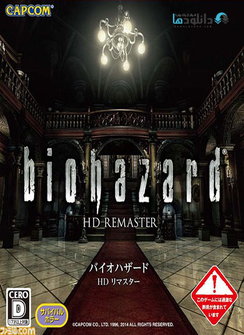 Resident Evil HD Remaster pc cover دانلود بازی Resident Evil HD Remaster برای PC