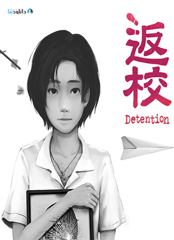 Detention-pc-cover