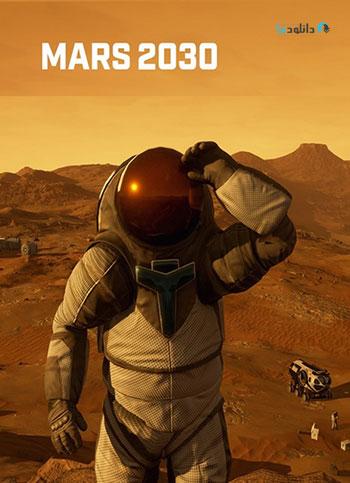 Mars-2030-pc-cover