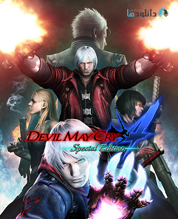 Devil May Cry 4 Special Edition pc cover small دانلود بازی Devil May Cry 4 Special Edition برای PC