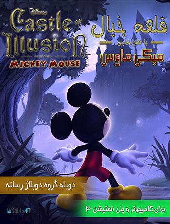دانلود دوبله فارسی بازی قلعه خیال Castle of Illusion برای PC