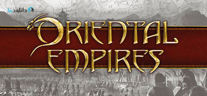 دانلود-بازی-Oriental-Empires