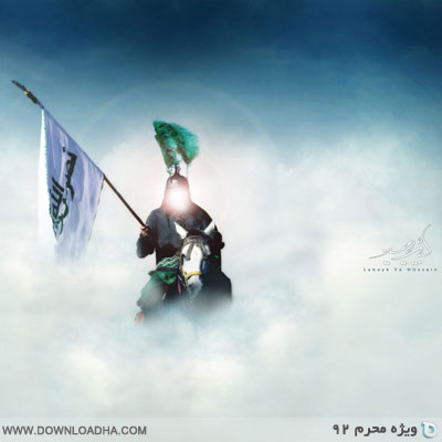 1 مراسم شب اول محرم 92 با مداحی حاج محمود کریمی