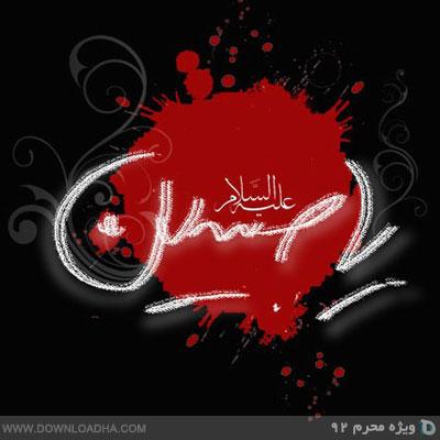 3 مراسم شب سوم محرم 92 با مداحی حاج محمود کریمی / حاج سید مهدی میرداماد
