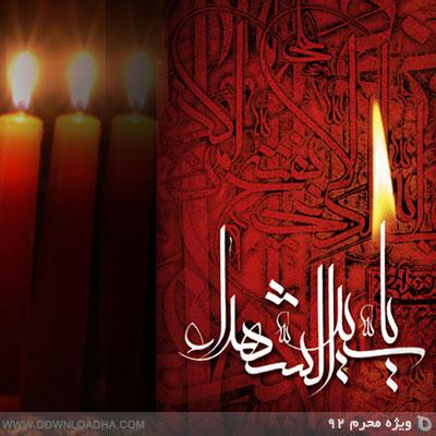 4 مراسم شب چهارم محرم ۹۲ با مداحی حاج محمود کریمی