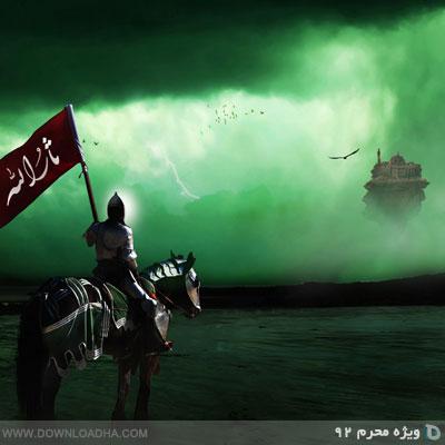 6 مراسم شب ششم محرم 92 با مداحی حاج محمود کریمی