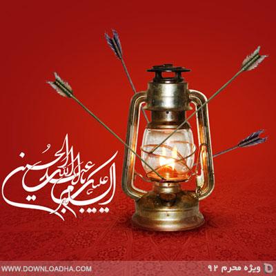 3 مراسم شب هشتم محرم ۹۲ با مداحی حاج محمود کریمی