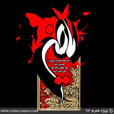 5 مراسم روز نهم (تاسوعای حسینی) محرم ۹۲ با مداحی حاج محمود کریمی