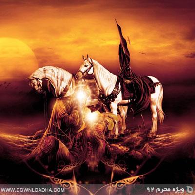 1 مراسم شب دهم محرم (عاشورا) 92 با مداحی حاج محمود کریمی