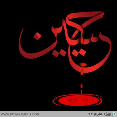 moharram1437 cover shab02 مراسم شب دوم محرم 94 با مداحی حاج محمود کریمی