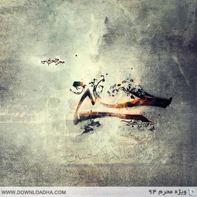 moharram1437 cover shab03 مراسم شب سوم محرم 94 با مداحی حاج محمود کریمی