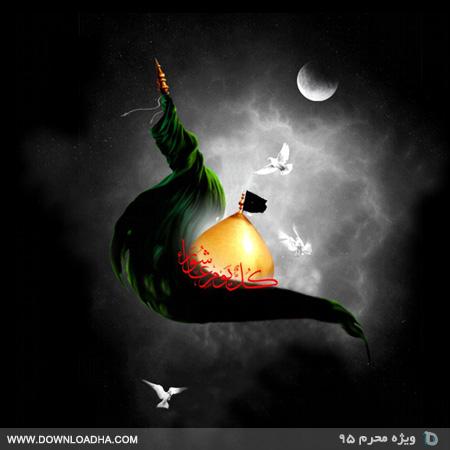 مراسم شب پنجم محرم ۹۵ با مداحی حاج محمود کریمی