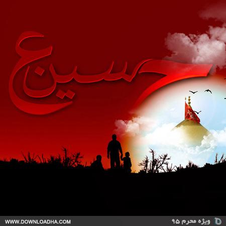 مراسم شب هفتم محرم ۹۵ با مداحی حاج محمود کریمی