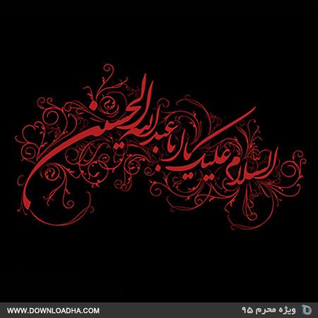 مراسم شب هشتم محرم ۹۵ با مداحی حاج محمود کریمی