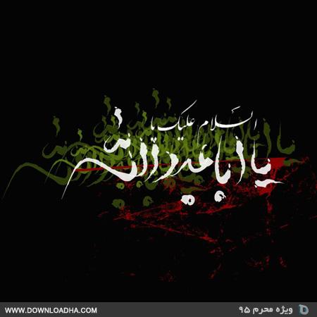 مراسم شب نهم (تاسوعای حسینی) محرم ۹۵ با مداحی حاج محمود کریمی