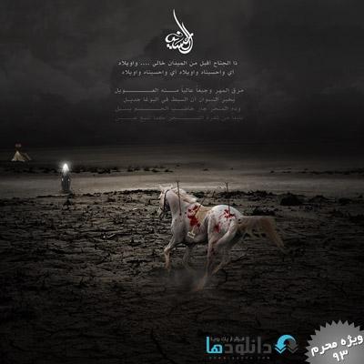 moharram1436 cover shab01 مراسم شب اول محرم ۹3 با مداحی حاج محمود کریمی