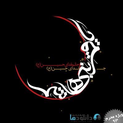 moharram1436 cover shab02 مراسم شب دوم محرم ۹3 با مداحی حاج محمود کریمی
