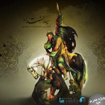 moharram1436 cover shab03 مراسم شب سوم محرم ۹3 با مداحی حاج محمود کریمی