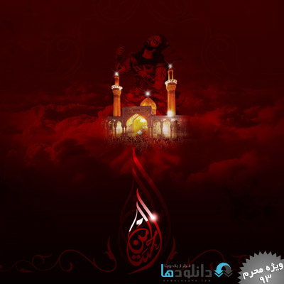 moharram1436 cover shab05 مراسم شب پنجم محرم 93 با مداحی حاج محمود کریمی
