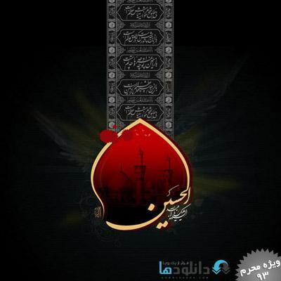 moharram1436 cover shab06 مراسم شب ششم محرم 93 با مداحی حاج محمود کریمی
