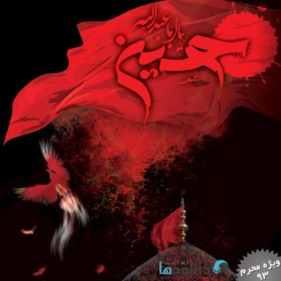 moharram1436 cover shab09 مراسم شب نهم (تاسوعای حسینی) محرم 93 با مداحی حاج محمود کریمی