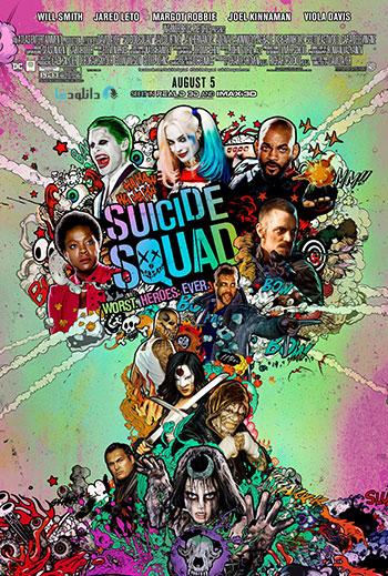 Suicide Squad 2016 cover small دانلود فیلم جوخه انتحار Suicide Squad 2016